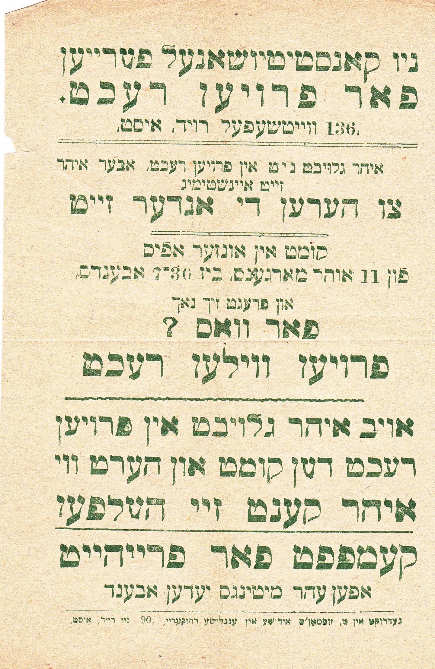 Yiddish - query - leaflet